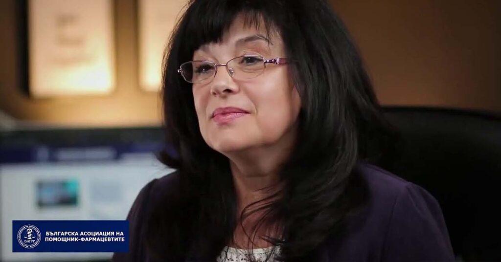 Лиляна Петреова помощник фармацевт