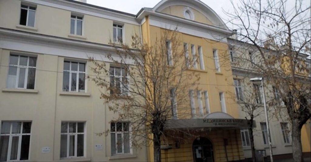 медицински колеж Йорданка Филаретова