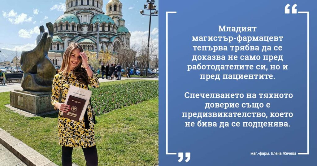 магистър-фармацевт Елена Жечева