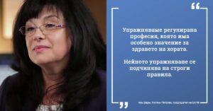Лиляна Петрова помощник-фармацевт