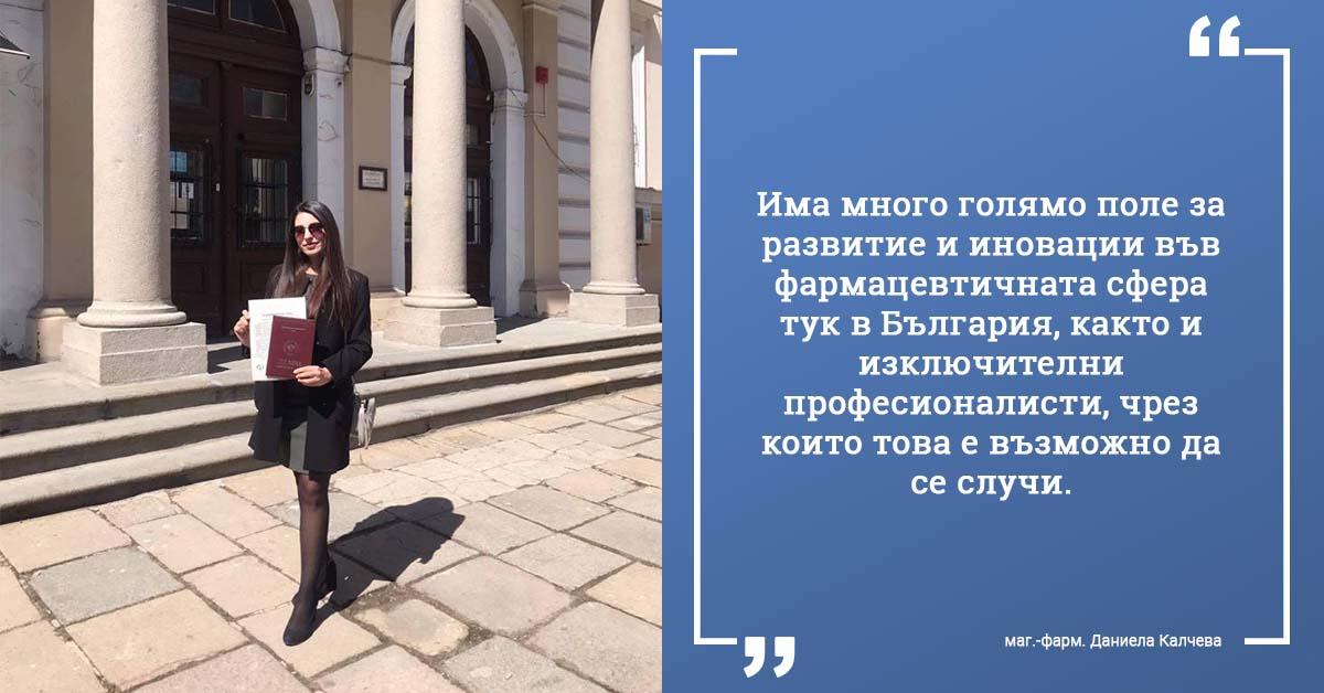 магистър-фармацевт Даниела Калчева