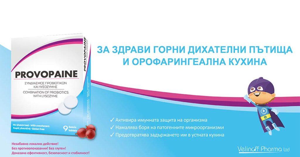 провопейн пробиотици устна кухина
