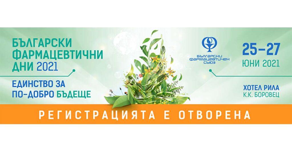 Български фармацевтични дни 2021
