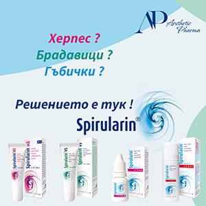 спируларин