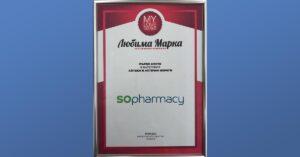 sopharmacy любима марка